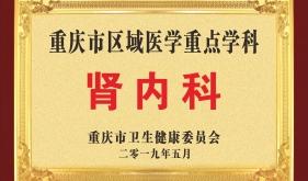 重庆市区域医学重点专科 奖牌